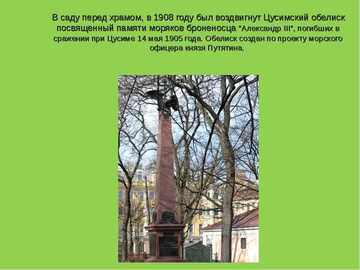 В саду перед храмом, в 1908 году был воздвигнут Цусимский обелиск посвященный...