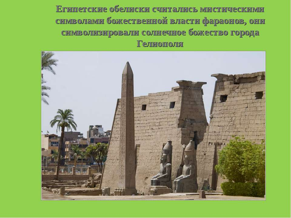 Египетские обелиски считались мистическими символами божественной власти фара...