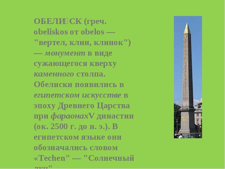 "ОБЕЛИ СК (греч. obeliskos от obelos — ""вертел, клин, клинок"") — монумент в ви..."