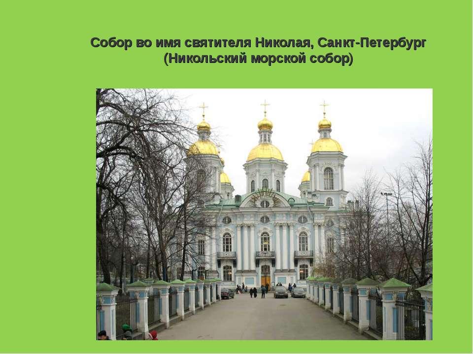 Собор во имя святителя Николая, Санкт-Петербург (Никольский морской собор)
