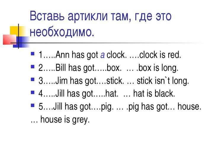 Вставь артикли там, где это необходимо. 1…..Ann has got a clock. ….clock is r...