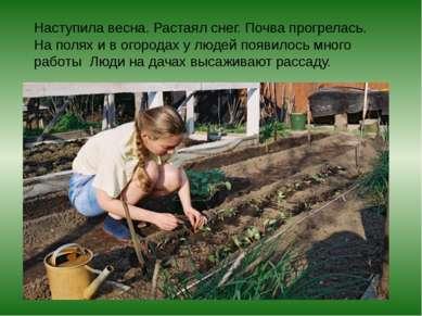Наступила весна. Растаял снег. Почва прогрелась. На полях и в огородах у люде...