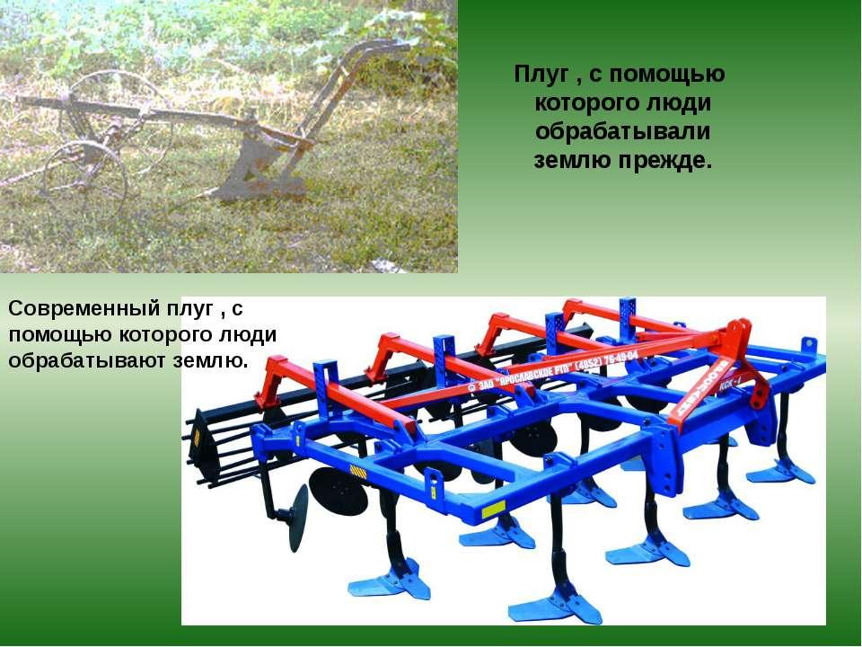 Плуг , с помощью которого люди обрабатывали землю прежде. Современный плуг , ...