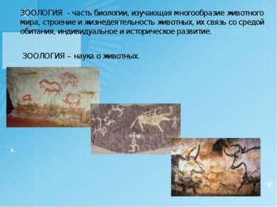 ЗООЛОГИЯ - часть биологии, изучающая многообразие животного мира, строение и ...