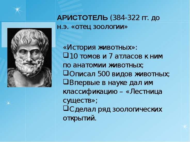 АРИСТОТЕЛЬ (384-322 гг. до н.э. «отец зоологии» «История животных»: 10 томов ...