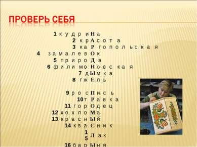 1 к у д р и Н а 2 к р А с о т а 3 к а Р г о п о л ь с к...