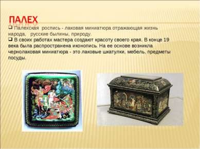 Палехская роспись - лаковая миниатюра отражающая жизнь народа, русские былины...