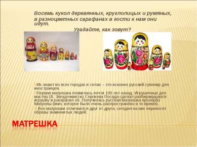 Восемь кукол деревянных, круглолицых и румяных, в разноцветных сарафанах в го...