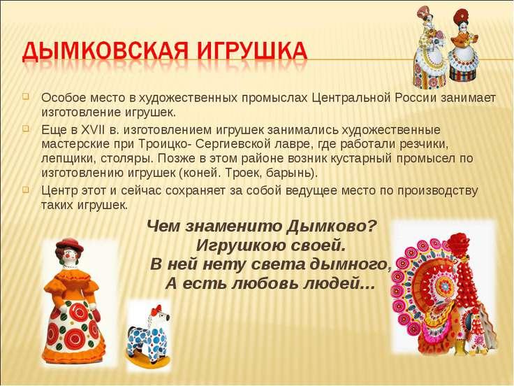 Особое место в художественных промыслах Центральной России занимает изготовле...