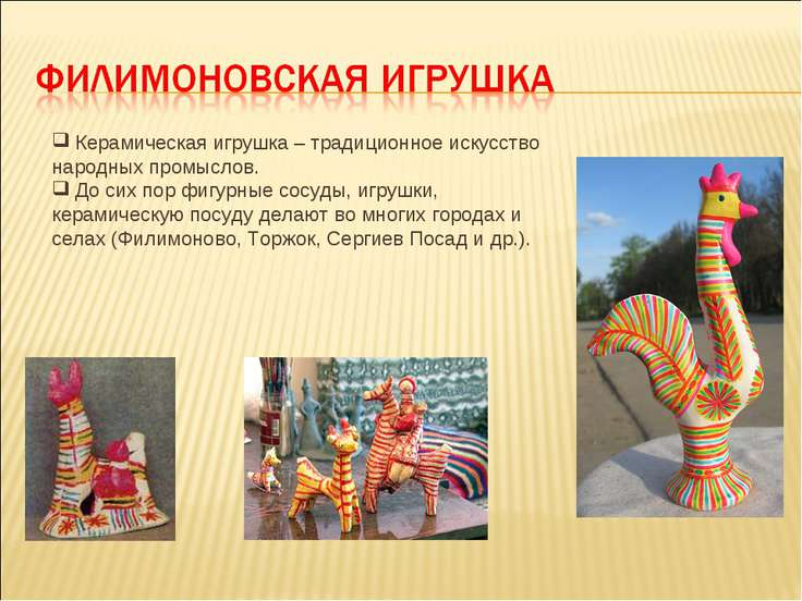 Керамическая игрушка – традиционное искусство народных промыслов. До сих пор ...