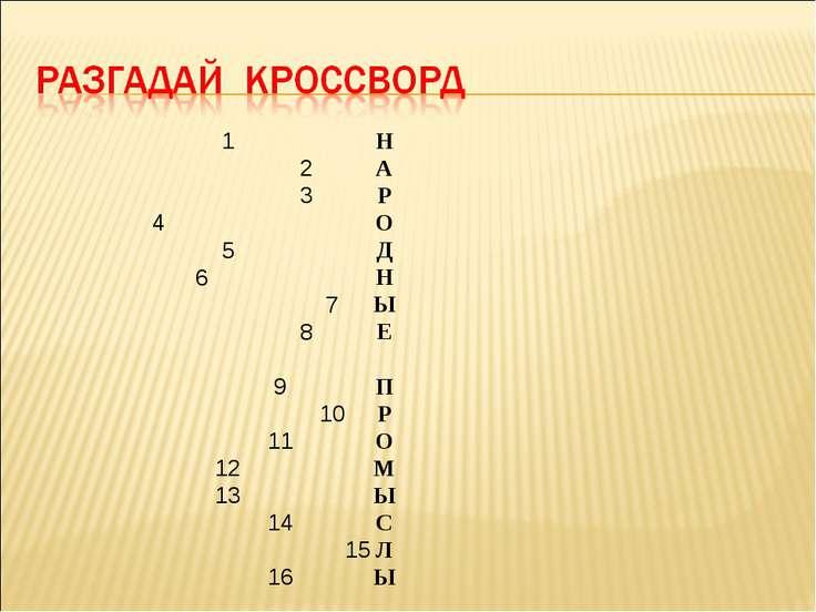 1 Н 2 А 3 Р 4 О 5 Д 6 Н 7 Ы 8  Е   9 П 10 Р  11 О 12 М 13 Ы 14 С  15 Л 16 Ы