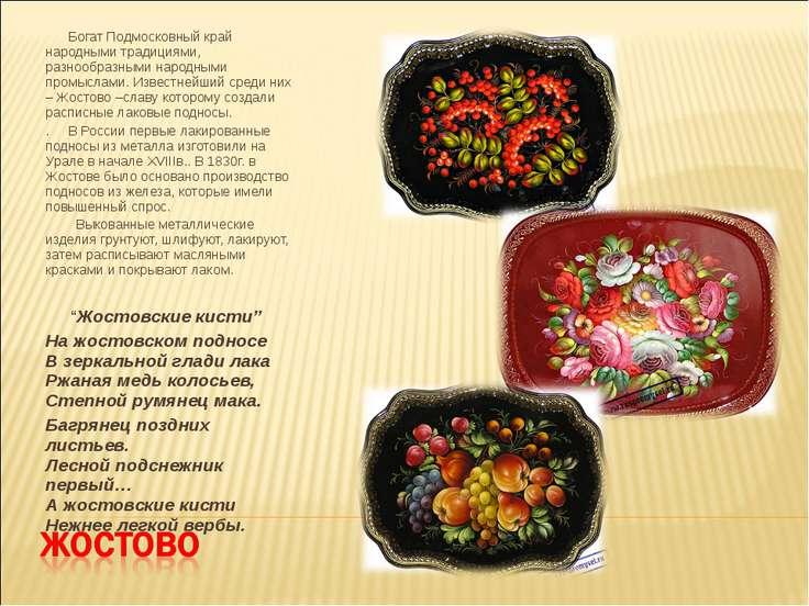 Богат Подмосковный край народными традициями, разнообразными народными промыс...