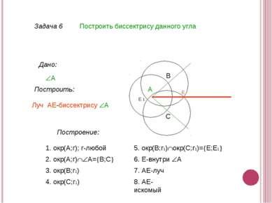 Задача 6 Построить биссектрису данного угла Дано: А Построить: Построение: А ...