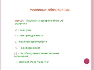 Условные обозначения - знак угла окр(О;г) - окружность с центром в точке О и ...