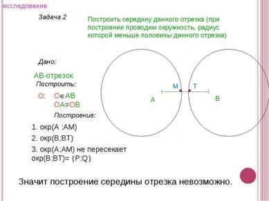 Задача 2 Построить середину данного отрезка (при построении проводим окружнос...