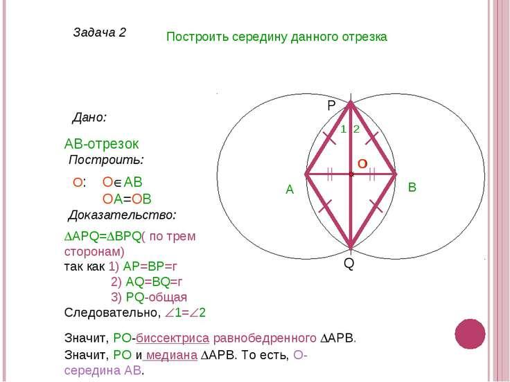 Задача 2 Построить середину данного отрезка Дано: АВ-отрезок А Построить: О А...