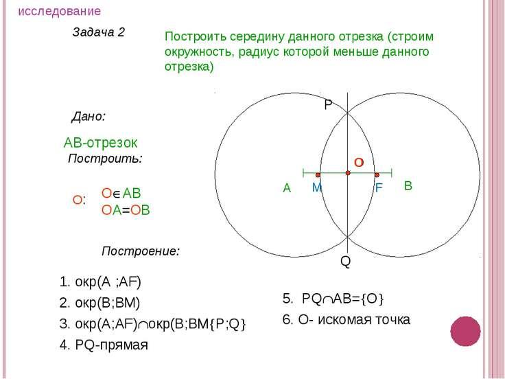 Задача 2 Построить середину данного отрезка (строим окружность, радиус которо...