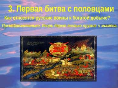 После первой стычки русские захватили богатую добычу. Но Игорь взял себе толь...