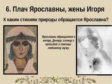 Кто помог князю бежать? Заклинание Ярославны усмирило силы природы, и они пом...