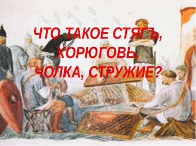 Хоруговь — укрепленное на длинном древке полотнище с изображением Иисуса Хрис...
