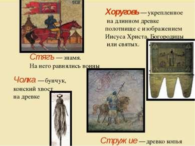ВЫПОЛНИТЕ ЗАДАНИЯ В основе произведения: а) историческая реальность б) художе...