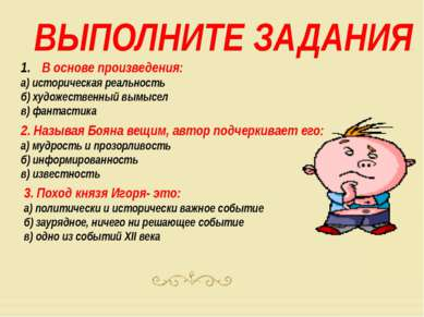 4. Князь Игорь перед походом говорит, что хочет «копьё проломить на границе п...