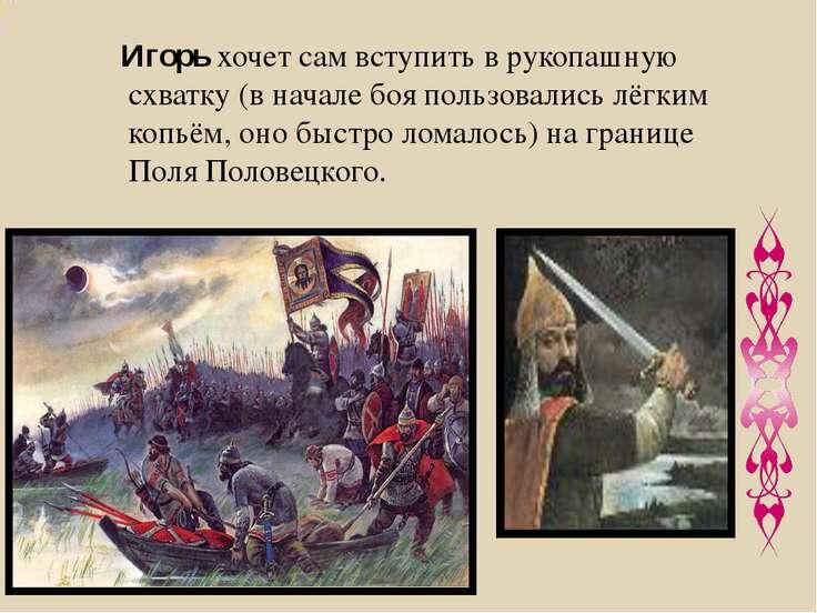 3. Первая битва с половцами Как относятся русские воины к богатой добыче? Пре...