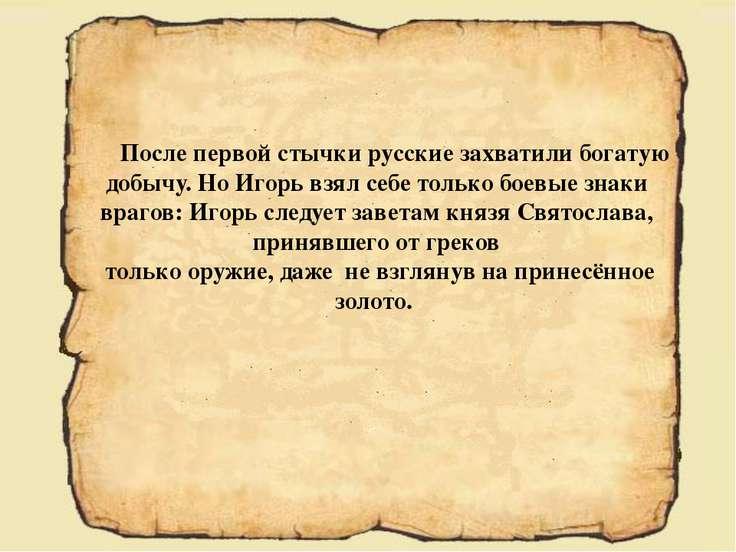 4. Вторая битва с половцами Почему храбрый князь и его опытная дружина потерп...