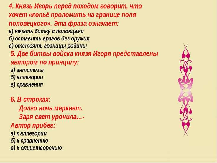 Идейный центр произведения: а) плач Ярославны б) «золотое слово» Святослава в...