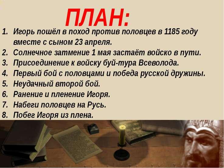 ОБРАТИМСЯ К ТЕКСТУ ПРОИЗВЕДЕНИЯ И СОСТАВИМ ПЛАН КОМПОЗИЦИИ «СЛОВА»
