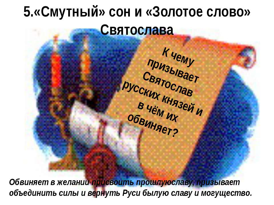 6. Плач Ярославны, жены Игоря К каким стихиям природы обращается Ярославна? Я...