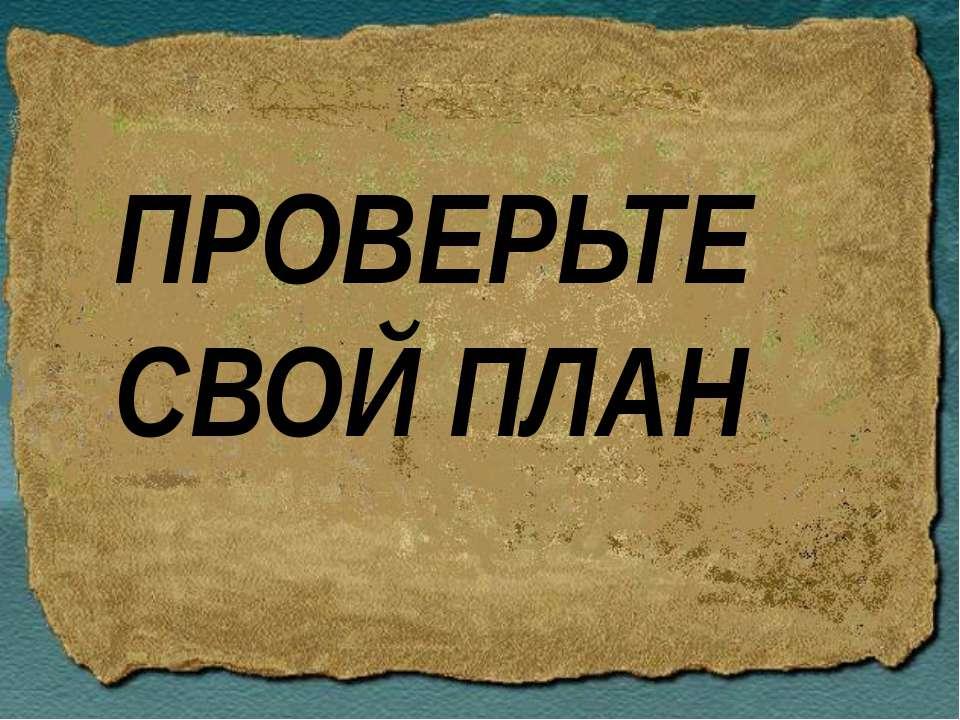 ПЛАН: Игорь пошёл в поход против половцев в 1185 году вместе с сыном 23 апрел...