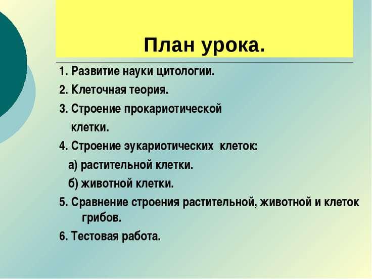 План урока. 1. Развитие науки цитологии. 2. Клеточная теория. 3. Строение про...