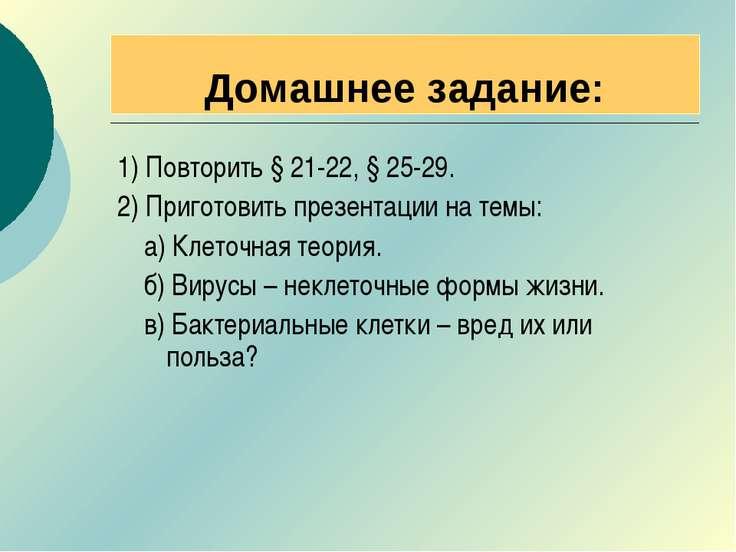 Домашнее задание: 1) Повторить § 21-22, § 25-29. 2) Приготовить презентации н...