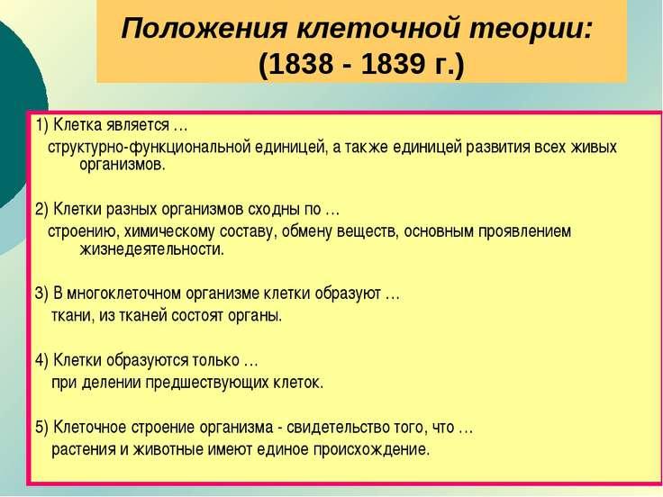 Положения клеточной теории: (1838 - 1839 г.) 1) Клетка является … структурно-...