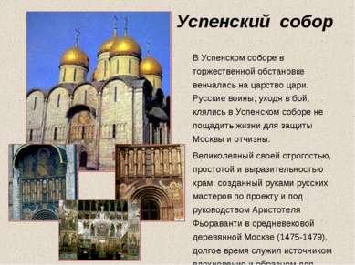 Успенский собор В Успенском соборе в торжественной обстановке венчались на ца...