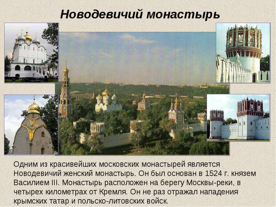 Новодевичий монастырь Одним из красивейших московских монастырей является Нов...