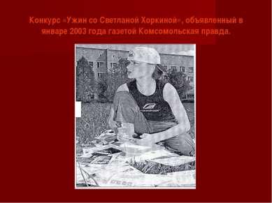 Конкурс «Ужин со Светланой Хоркиной», объявленный в январе 2003 года газетой ...