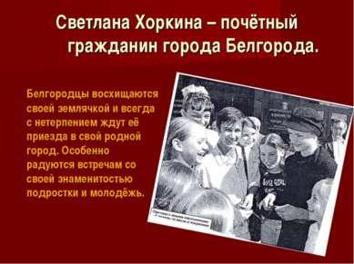 Светлана Хоркина – почётный гражданин города Белгорода. Белгородцы восхищаютс...