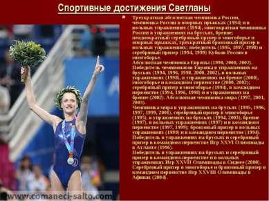 Спортивные достижения Светланы Трехкратная абсолютная чемпионка России, чемпи...
