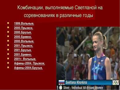 Комбинации, выполняемые Светланой на соревнованиях в различные годы 1999.Вол...