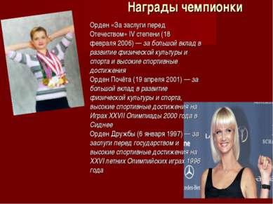 Награды чемпионки Орден «За заслуги перед Отечеством»IV степени (18 февраля...