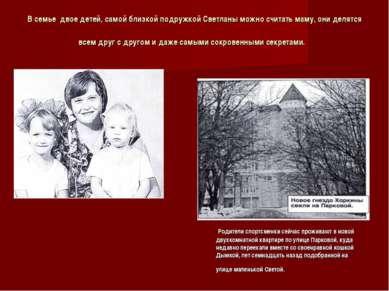 В семье двое детей, самой близкой подружкой Светланы можно считать маму, они ...