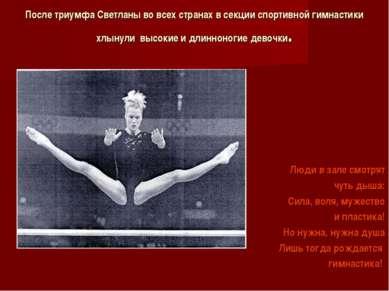 После триумфа Светланы во всех странах в секции спортивной гимнастики хлынули...