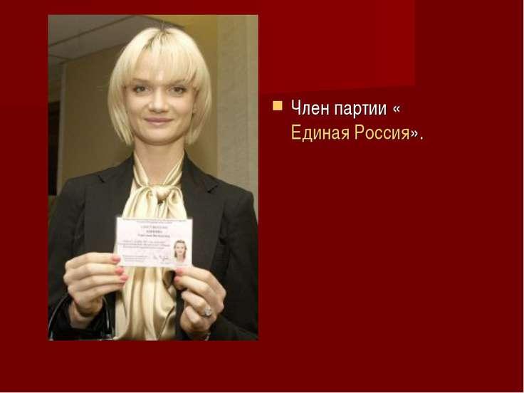 Член партии «Единая Россия».
