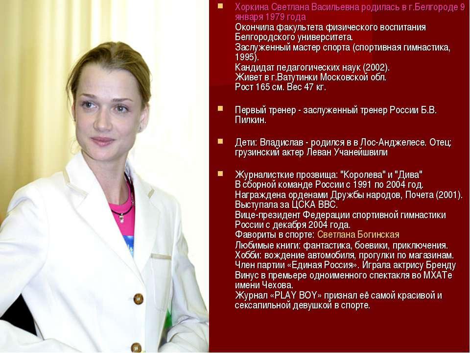 Хоркина Светлана Васильевна родилась в г.Белгороде9 января 1979 года Окончил...
