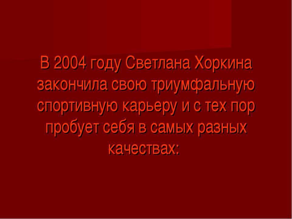 В 2004 году Светлана Хоркина закончила свою триумфальную спортивную карьеру и...