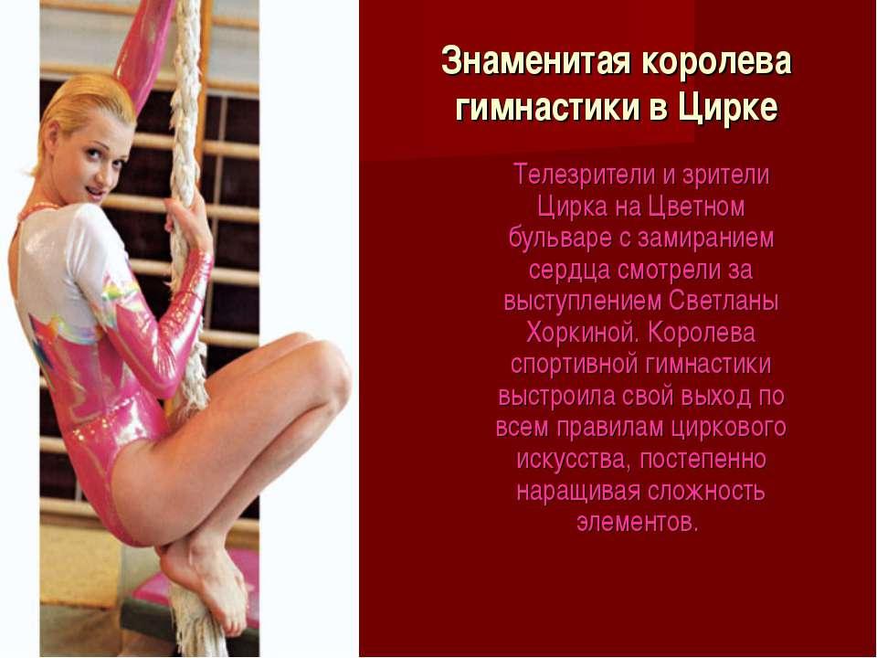 Знаменитая королева гимнастики в Цирке Телезрители и зрители Цирка на Цветном...