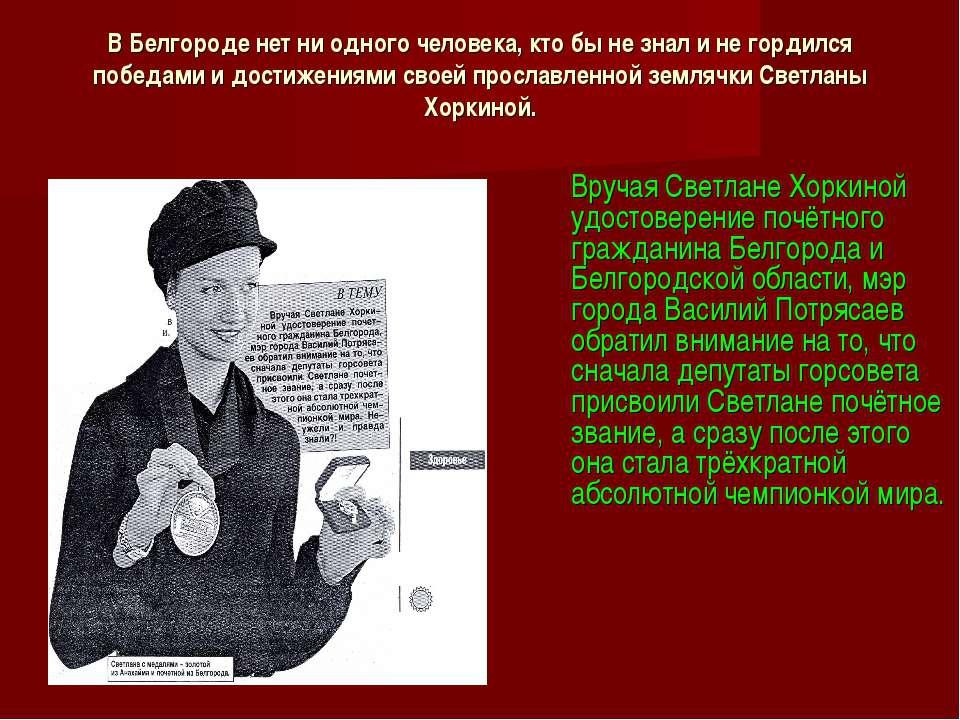 В Белгороде нет ни одного человека, кто бы не знал и не гордился победами и д...