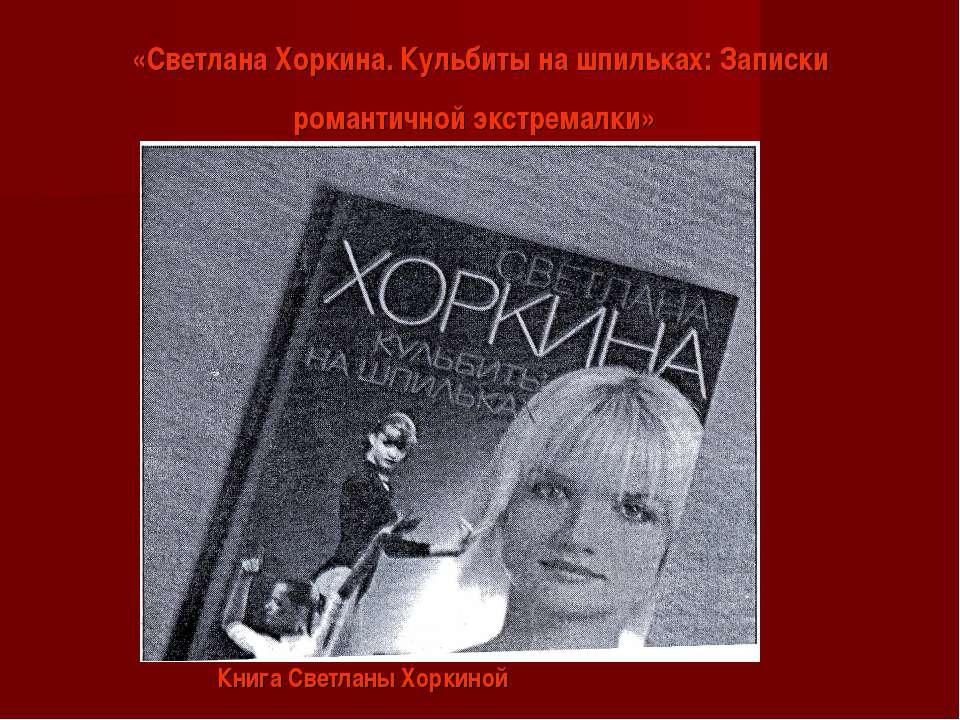 «Светлана Хоркина. Кульбиты на шпильках: Записки романтичной экстремалки» Кни...